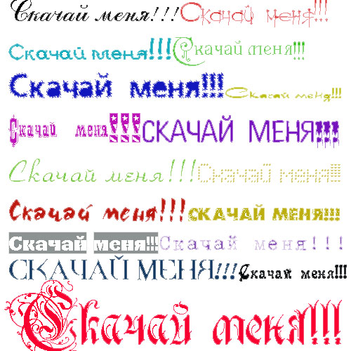 Красивые Шрифты Для Фотошопа - holywritcalgary: http://holywritcalgary.weebly.com/blog/krasivie-shrifti-dlya-fotoshopa